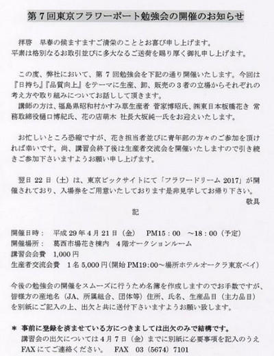 20170407tfp_2
