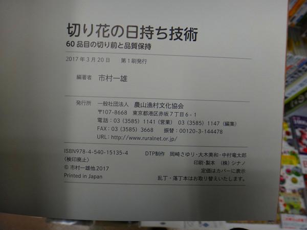 20170407dsc04875